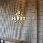 子連れでヒルトン成田にお泊まり