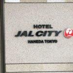 ホテルJALシティ羽田東京の子連れに便利なサービスと駐車場情報