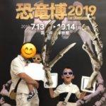 子連れで恐竜博2019(上野・国立科学博物館)におでかけ